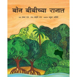 jungle in marathi