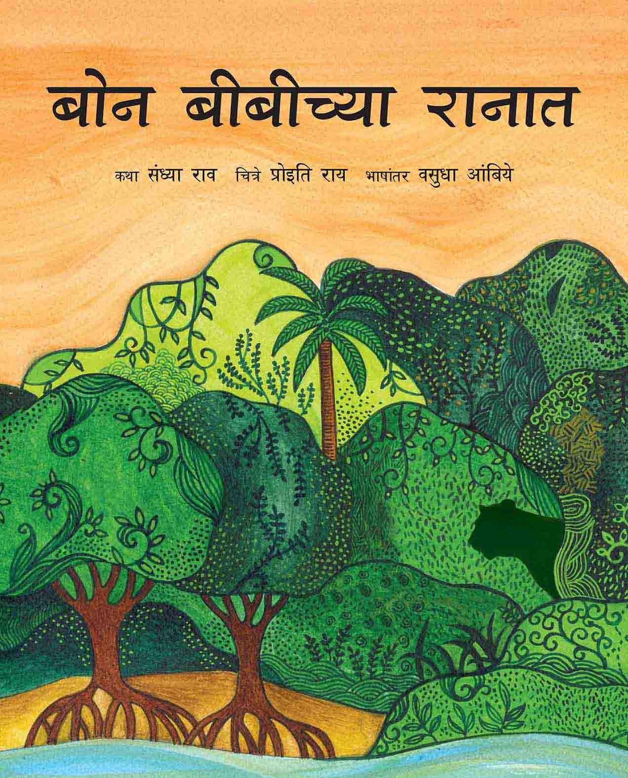 In Bon Bibi's Forest/Bon Bibichya Raanaat (Marathi)