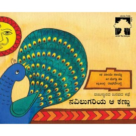 Eyes On The Peacocks Tail/Navilugaraya Aa Kannu (Kannada)