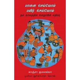 Paanai Seivom, Payir Seivom: Nam Kaalatthil Uzhaippin Madippu (Tamil)