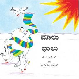 Malu Bhalu/Malu Bhalu (Kannada)