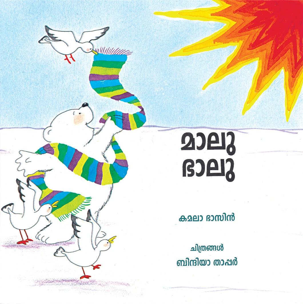 Malu Bhalu/Malu Bhalu (Malayalam)
