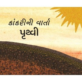 Gitti's Story-Earth/Kaankrini Vaarta-Pruthvi (Gujarati)