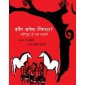 Who Will Be Ningthou?/Kaun Banega Ningthou? (Hindi)