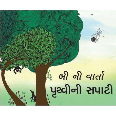 Beeji's Story-Earth's Surface/Bee Ni Vaarta-Pruthvini Sapaati (Gujarati)
