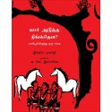 Who Will Be Ningthou?/Yaar Adutha Ningthou? (Tamil)