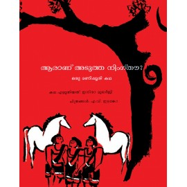 Who Will Be Ningthou?/Aaraanu Adutha Ningthou? (Malayalam)