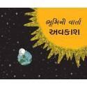 Bhoomi's Story-Space/Bhoomini Vaarta-Avakaash (Gujarati)