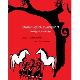 Who Will Be Ningthou/Yaaragabahudu Ninghtou? (Kannada)