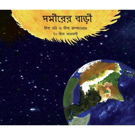 Sameer's House/Shomeerer Baari (Bengali)