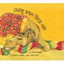 When Bholu Came Back/Bholu Jokhon Phirey Elo (Bengali)