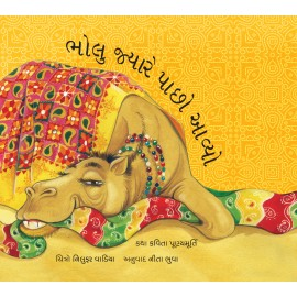 When Bholu Came Back/Bholu Jyaare Paachho Aavyo (Gujarati)