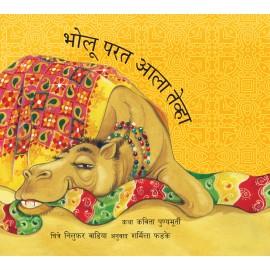 When Bholu Came Back/Bholu Parat Aala Tevha (Marathi)