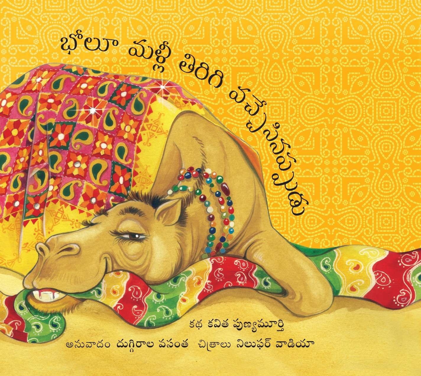 When Bholu Came Back/Bholu Mallii Tirigi Vacchesinappudu (Telugu)