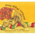 When Bholu Came Back/Bholu Thirichu Vannapol (Malayalam)
