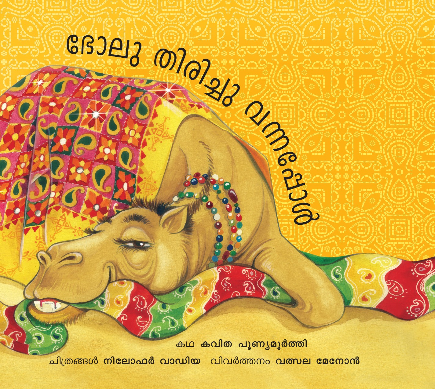 When Bholu Came Back/Bholu Thirichu Vannapol (Malayalam)