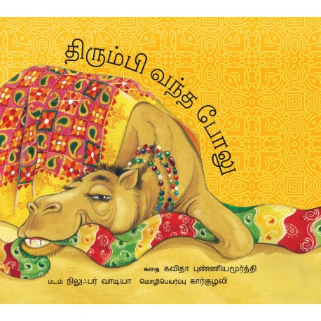 When Bholu Came Back/Thirumbi Vanda Bholu (Tamil)