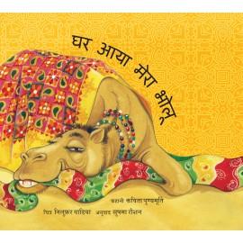 When Bholu Came Back/Ghar Aaya Mera Bholu (Hindi)