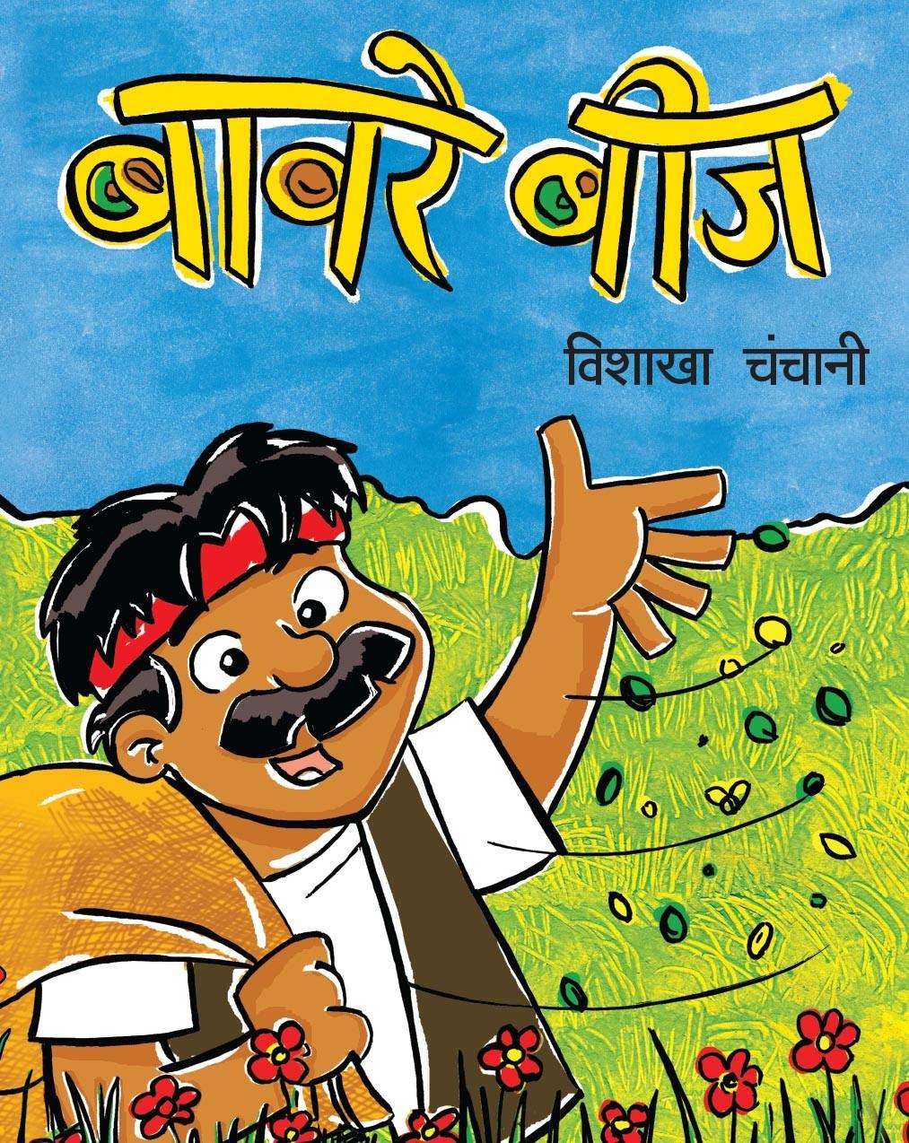 Baawre Beej (Hindi)