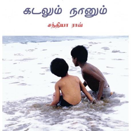 My Friend, the Sea/Kadalum Naanum (Tamil)