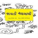 Dancing Bees/Naachti Madhmaakhi (Gujarati)