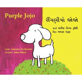 Purple Jojo/Reengnniyon Jojo (English-Gujarati)