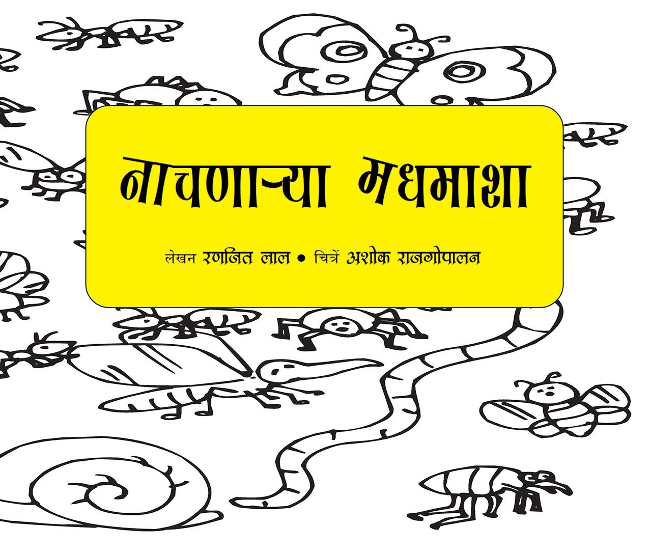 Dancing Bees/Naachnaarya Madhamasha (Marathi)