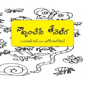 Dancing Bees/Naatyamchese Theneteegalu (Telugu)
