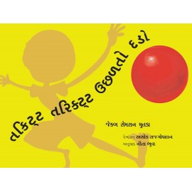 Thakitta Tharikitta Bouncing Ball/Thakitta Tharikitta Uchhalto Dhado (Gujarati)