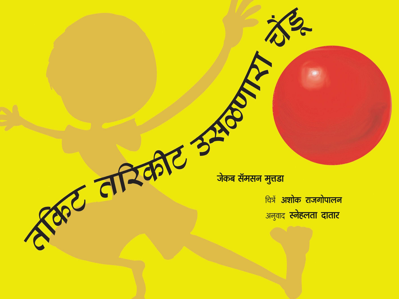 Thakitta Tharikitta Bouncing Ball/Thakitta Tharikitta Usalanaara Chendu (Marathi)