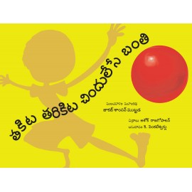 Thakitta Tharikitta Bouncing Ball/Thakitta Tharikitta Chindulese Banti (Telugu)