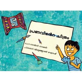 Pranav's Picture/Pranavinda Chitram (Malayalam)
