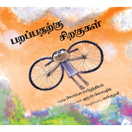 Wings To Fly/Parappatharkku Chirakukal (Tamil)