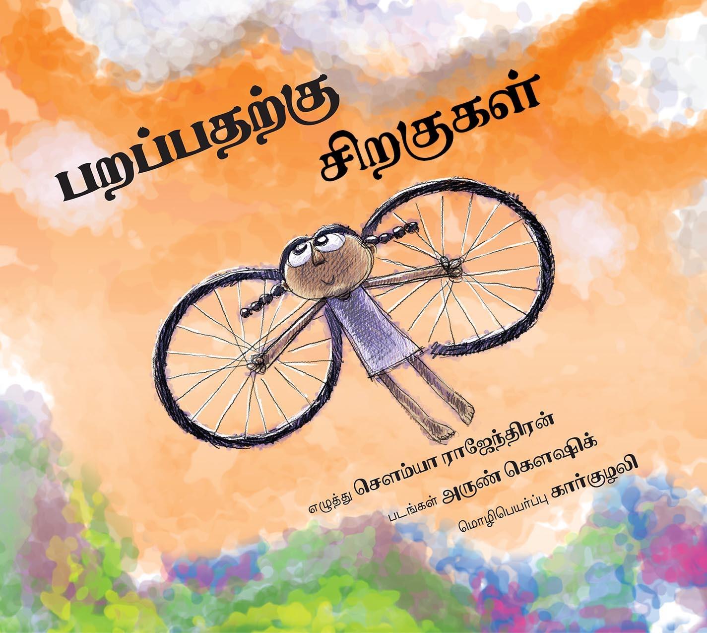 Wings To Fly/Parappatharkku Chirakukal (Tamil)