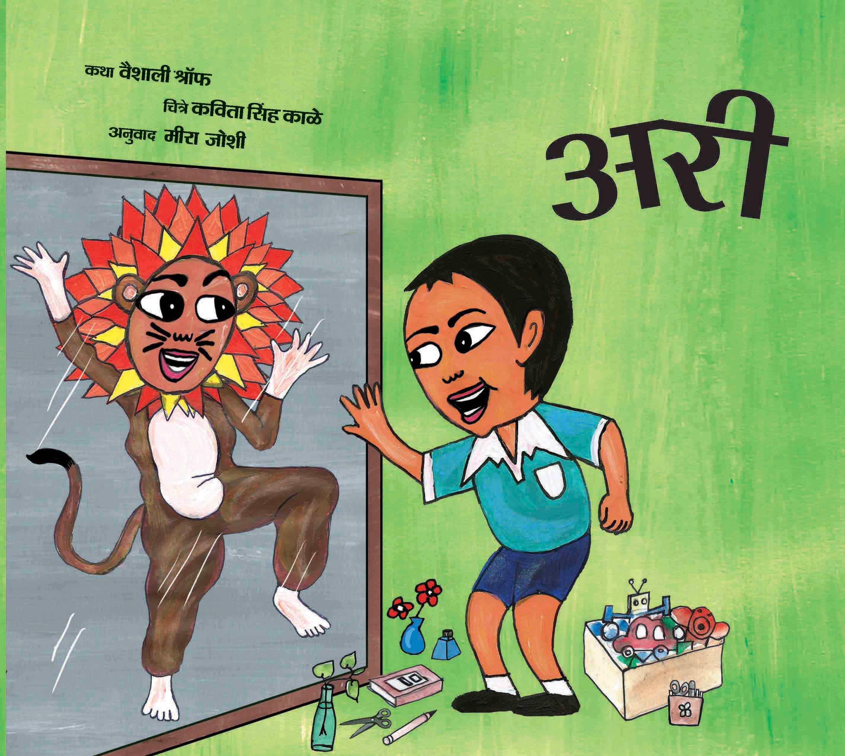 Ari (Marathi)