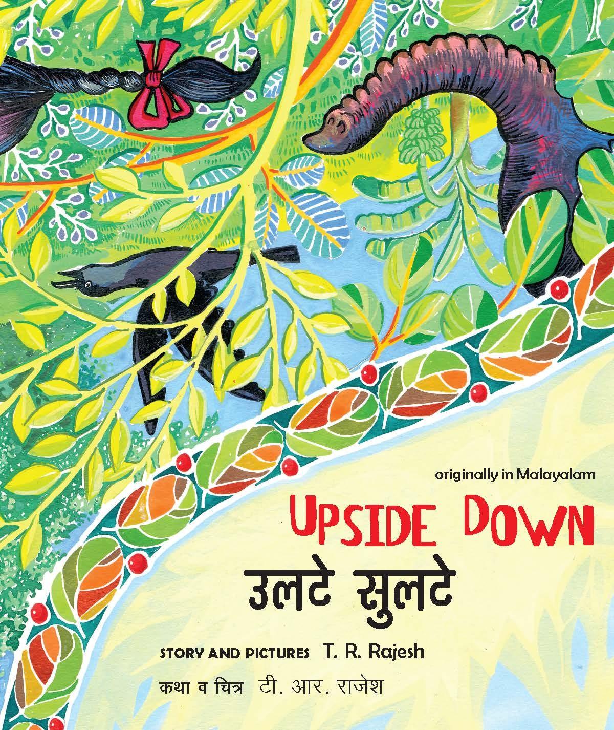 Upside Down/Ultey sultey (English-Marathi)