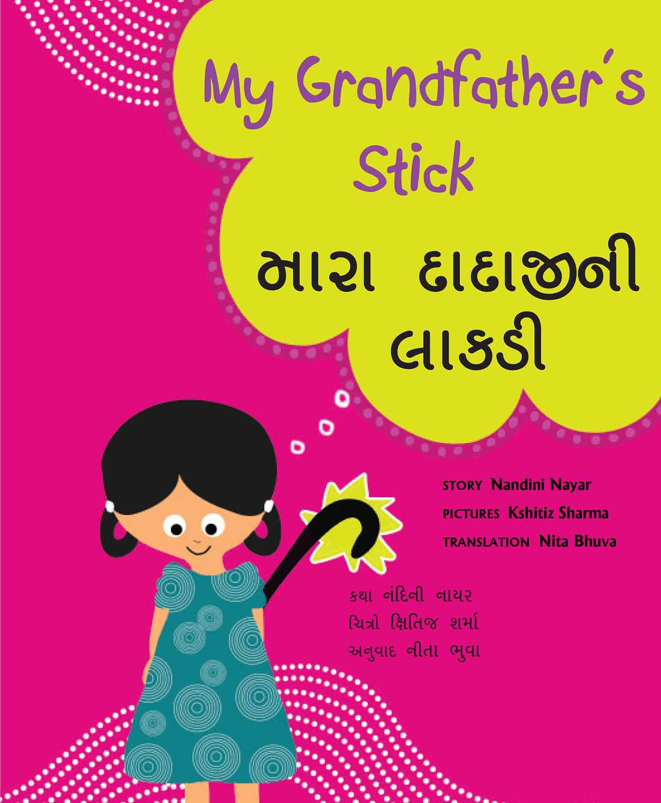 My Grandfather's Stick/Mara Dadajini Laakdi (English-Gujarati)
