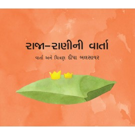 The Lonely King And Queen/Raaja-Raaninee Vaarta (Gujarati)