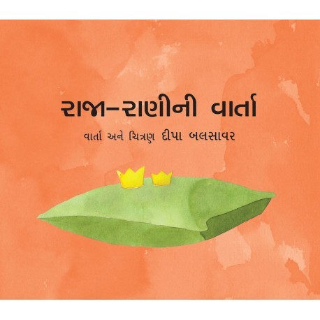 The Lonely King And Queen/Raaja-Raaninee Vaarta (Gujarati)