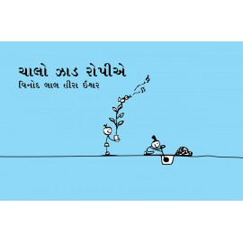 Let's Plant Trees/Chaalo Jhaad Ropiye (Gujarati)