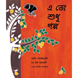 It's Only A Story/Etoh Shudhu Golpo (Bengali)