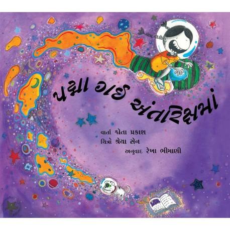 Padma Goes To Space/Padma Gayi Antarikshma (Gujarati)