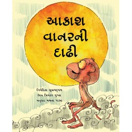 The Sky Monkey's Beard/Aakaash Vaanarni Daaddhi (Gujarati)