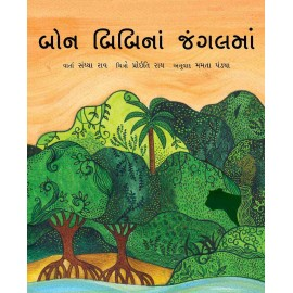 In Bon Bibi's Forest/Bon Bibina Jangalma (Gujarati)