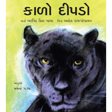 Black Panther/Kalo Deepdo (Gujarati)