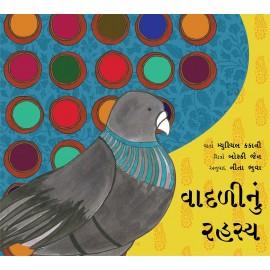 The Mystery Of Blue/Vadlinu Rahasya (Gujarati)