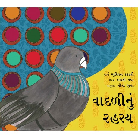 The Mystery Of Blue/Vadlinu Rahasya (Gujarati)