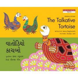 The Talkative Tortoise/Vaatodiyo Kachbo (English-Gujarati)