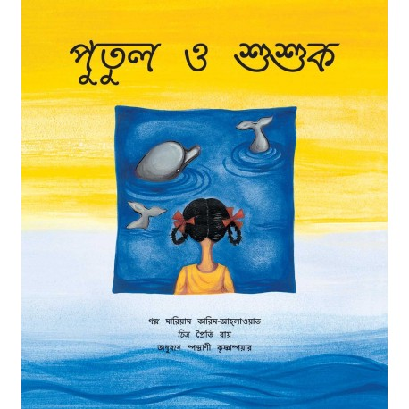 Putul And The Dolphins/Putul O Shushuk (Bengali)