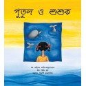 Putul And The Dolphins/Putul O Shushuk (Bengali)